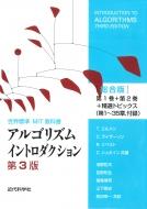 アルゴリズムイントロダクション 総合版 世界標準MIT教科書