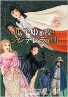 瓜子姫の夜・シンデレラの朝 Nemuki+コミックス