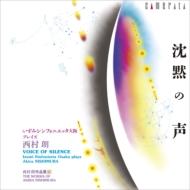 『沈黙の声』、『耿』、『メタモルフォーシス』、ベートーヴェンの8つの交響曲による小交響曲 飯森範親&いずみシンフォニエッタ大阪