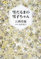 雪だるまの雪子ちゃん 新潮文庫