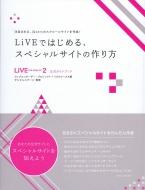 Liveではじめる、スペシャルサイトの作り方 Live For Weblife 2 公式ガイドブック