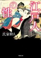 江戸人の性 草思社文庫