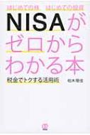 はじめての株 はじめての投資 NISAがゼロからわかる本 税金でトクする活用術