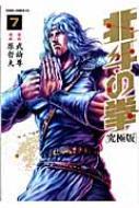 北斗の拳 究極版 7 ゼノンコミックスDX