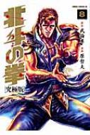 北斗の拳 究極版 8 ゼノンコミックスdx