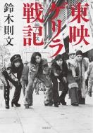 東映ゲリラ戦記