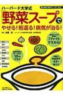 ハーバード大学式「野菜スープ」でやせる!若返る!病気が治る! Makino Mook*マキノ出版ムック