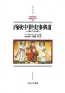 西欧中世史事典 3 王権とその支配 MINERVA西洋史ライブラリー