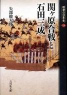 関ヶ原合戦と石田三成 敗者の日本史