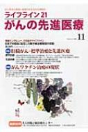 ライフライン21 がんの先進医療 11
