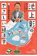 池上彰のやさしい経済学 1 しくみがわかる 日経ビジネス人文庫
