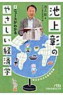 池上彰のやさしい経済学 2 ニュースがわかる 日経ビジネス人文庫