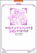 テイルズオブエクシリア2 公式シナリオブック BANDAI NAMCO Games Books