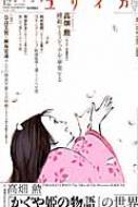 ユリイカ 2013年 12月号 特集=高畑勲「かぐや姫の物語」の世界