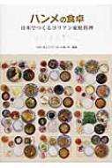 ハンメの食卓 日本でつくるコリアン家庭料理