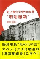 ローチケHMV武田知弘/史上最大の経済改革 明治維新