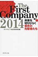 The First Company 2014 未来を切りひらく業界の先駆者たち