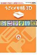 うごくメモ帳3D すごテク!88
