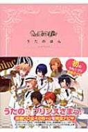HMV&BOOKS onlineDENGEKI Girl's Style編集部/うたの☆プリンスさまっ♪ うたのほん