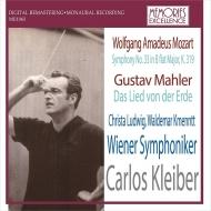 『大地の歌』 クライバー&ウィーン交響楽団、ルートヴィヒ、クメント(1967)