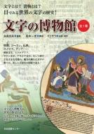 文字の博物館