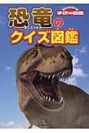 恐竜のクイズ図鑑 NEW WIDE学研の図鑑