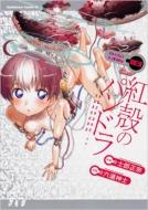 紅殻のパンドラ 3 カドカワコミックスAエース