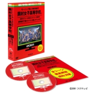 �߂���~2�C�P�Ă�b! ��DVD��3�� ���[�j���O���B�̏C�w���s �������q�����w�Z�B �C�w���s�Œ��~4+1���������X�y�V����!!