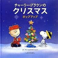 チャーリー・ブラウンのクリスマス ポップアップ