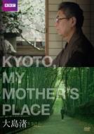 KYOTO, MY MOTHER'S PLACE キョート・マイ・マザーズ・プレイス