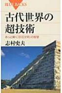 古代世界の超技術 あっと驚く「巨石文明」の智慧 ブルーバックス