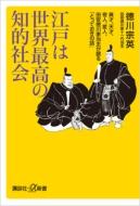 江戸は世界最高の知的社会 異才、天才、奇人、変人、田安徳川家当主が語る「とっておきの話」 講談社プラスアルファ新書