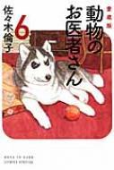 愛蔵版 動物のお医者さん 6 花とゆめコミックス