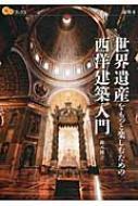 世界遺産をもっと楽しむための西洋建築入門 楽学ブックス