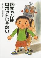 岳ちゃんはロボットじゃない こころのつばさシリーズ