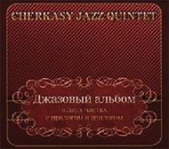 Jazz Album With A Prologue And Epilogue