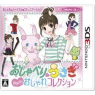 HMV&BOOKS onlineGame Soft (Nintendo 3DS)/おしゃべりうさぎ -おしゃれコレクション-