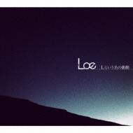 Lという名の衝動