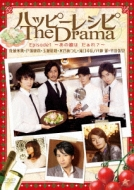ハッピーレシピ The Drama episode1〜あの娘は だあれ?〜