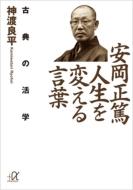 安岡正篤 人生を変える言葉 古典の活学 講談社プラスアルファ文庫