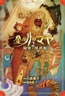 金の月のマヤ 2 秘密の図書館