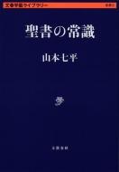 聖書の常識 文春学藝ライブラリー
