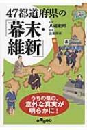 47都道府県の「幕末・維新」 だいわ文庫