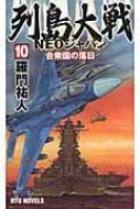 列島大戦NEOジャパン 10 合衆国の落日 RYU NOVELS