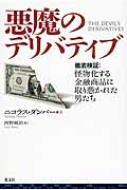 悪魔のデリバティブ 徹底検証:怪物化する金融商品に取り憑かれた男たち