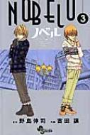 Nobelu -演-3 少年サンデーコミックス