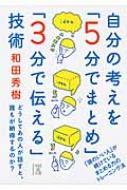 HMV&BOOKS online和田秀樹(心理・教育評論家)/自分の考えを「5分でまとめ」「3分で伝える」技術