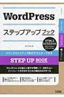 エ・ビスコム・テック・ラボ/Wordpressステップアップブック