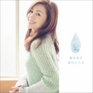 涙ひとつぶ (+DVD)