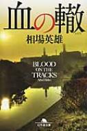 血の轍 幻冬舎文庫